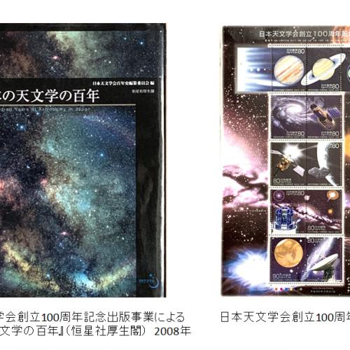 日本天文学会