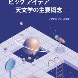 国際天文学連合