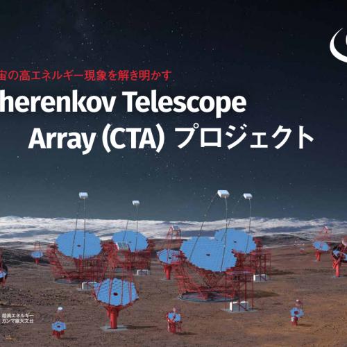 チェレンコフ望遠鏡アレイ