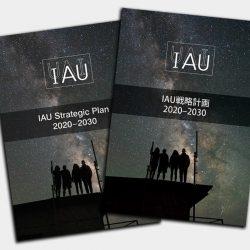 IAU戦略計画2020-2030